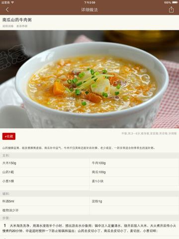 营养粥谱 - 健康保健养身粥谱 screenshot 8