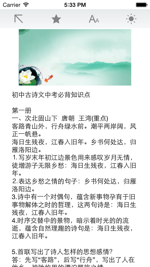 中考语文必备资料大全 screenshot 3