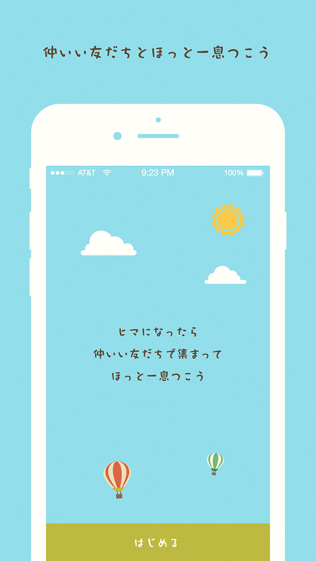 ほっとも - 友だちから即レスがくるチャットアプリ screenshot 2
