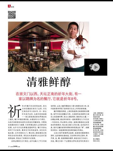 高峰傲 Gafencu Men screenshot 10