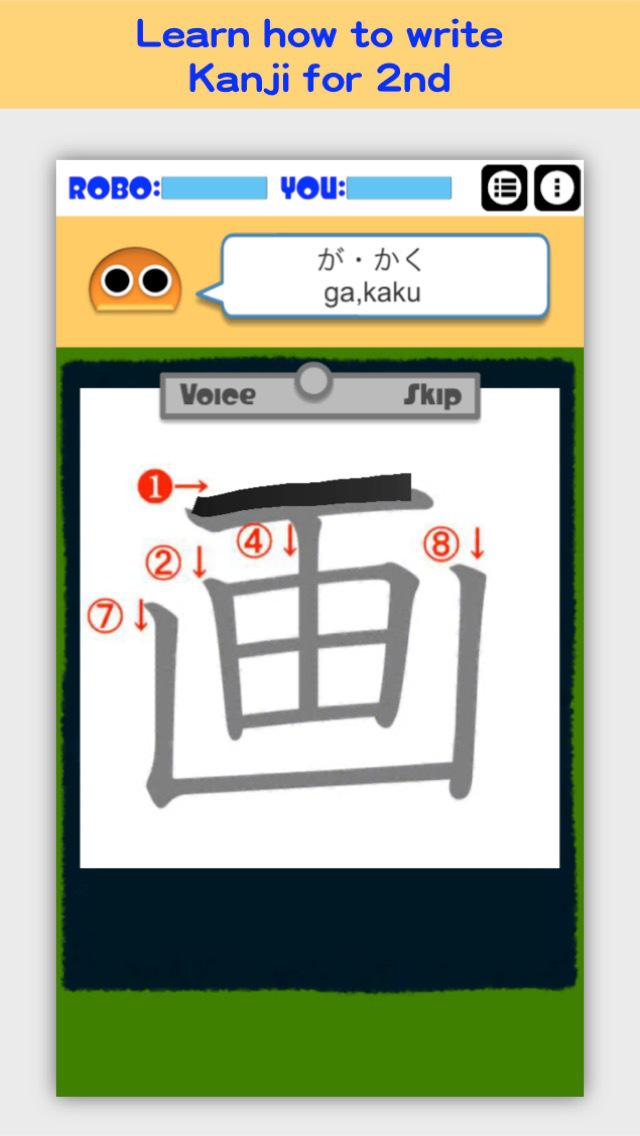 Writing Order Kanji 2nd. screenshot 1