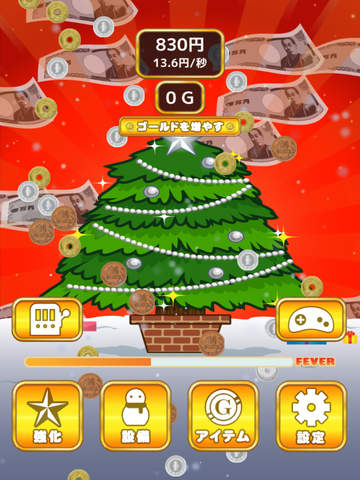 金のなる木〜X'mas ver.〜 screenshot 9