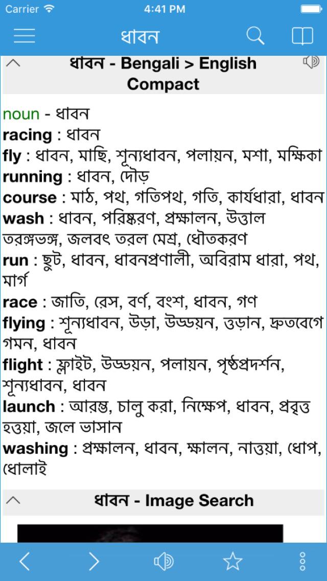 Bengali Bangla English Dictionary & Translator   Apps   148Apps