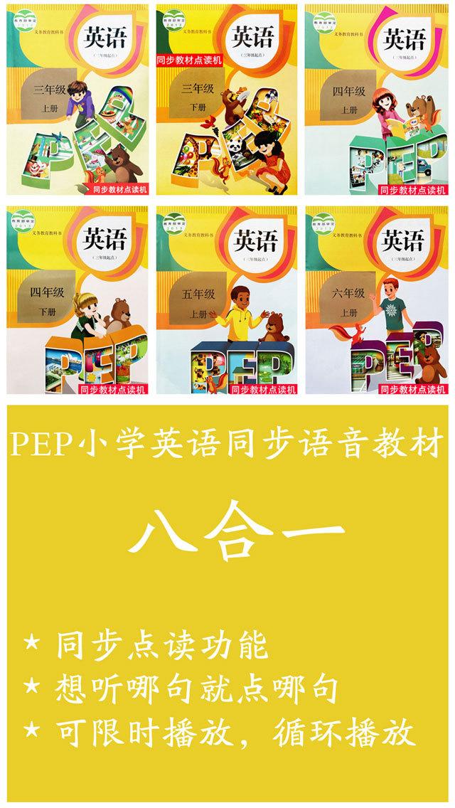点读机-PEP小学人教版英语课文同步语音点读教材(全8册合集) screenshot 1