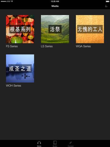 Ye Guang Ming 叶光明 screenshot 4