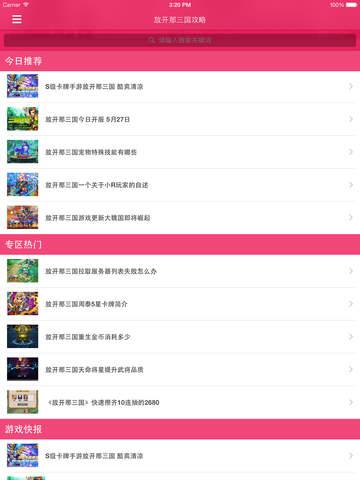 最全攻略 for 放开那三国 screenshot 6