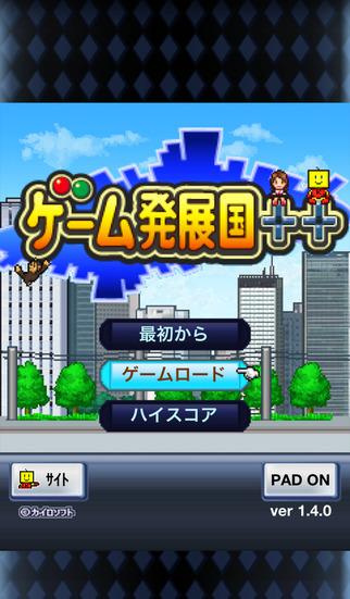ゲーム発展国++ screenshot 5