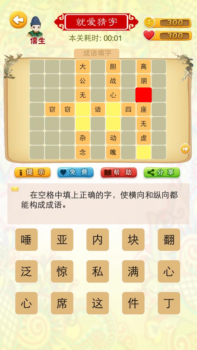 Love Chinese Character screenshot 5