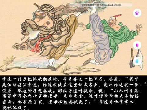 少儿版水浒传 - 读书派出品 screenshot 9