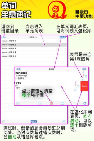 小学英语(沪教上海牛津版)-全息速记之优等生巧背单词 - náhled