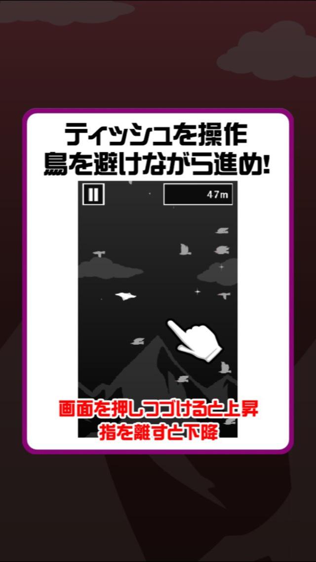 激ムズティッシュ screenshot 5