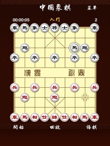 中国象棋 尊享系列 screenshot 3