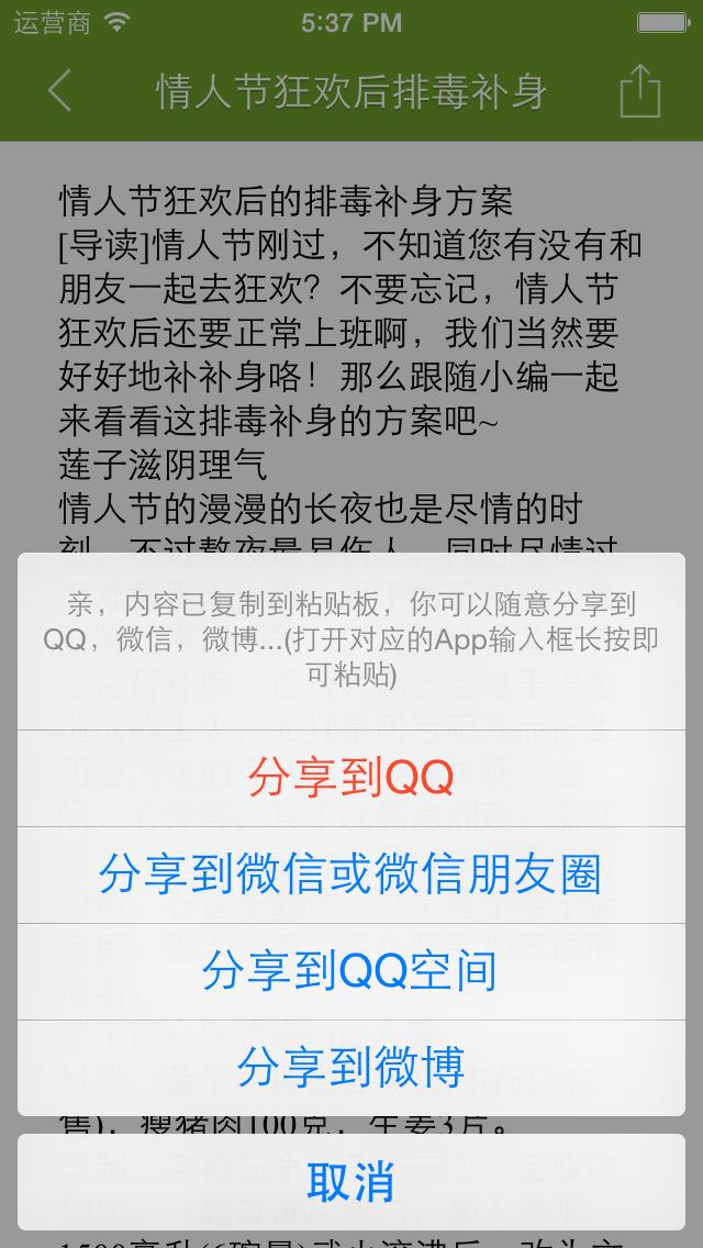 西餐大全 - 轻松学做西餐 screenshot 5