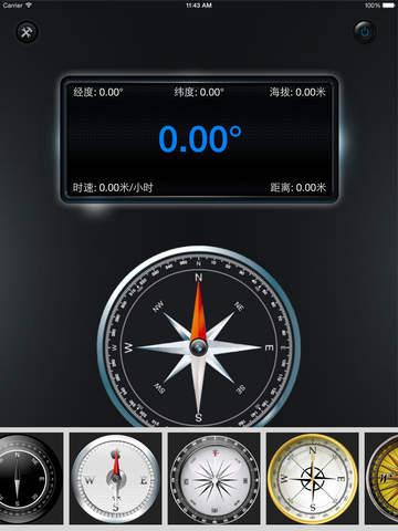 实景指南针HD免费版 - náhled