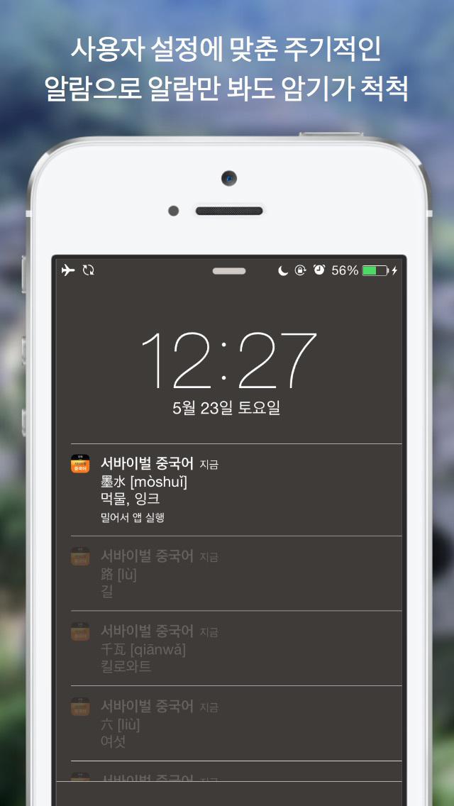 명품 중국어 프로 - 한중, 중한, 듣기평가 모드의 퀴즈(수능, HSK 대비) screenshot 3