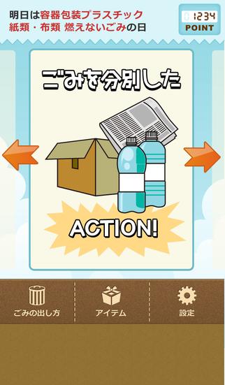 Gomi Busters screenshot 3