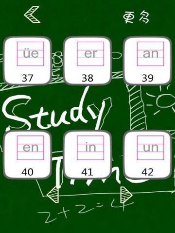 学前拼音描红 screenshot 10