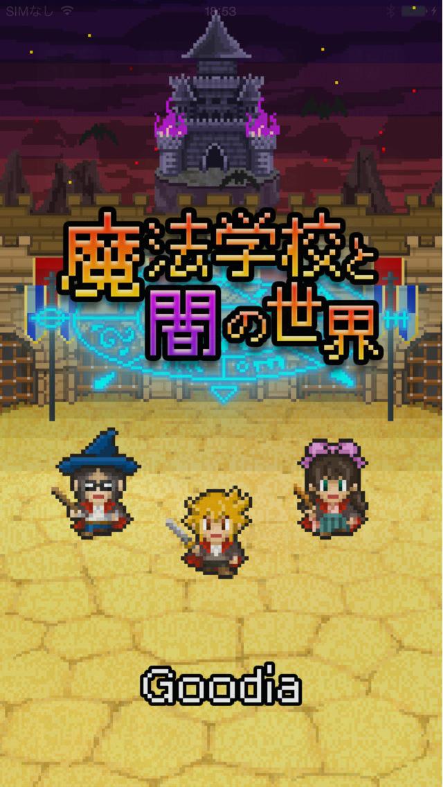 魔法学校と闇の世界 screenshot 4