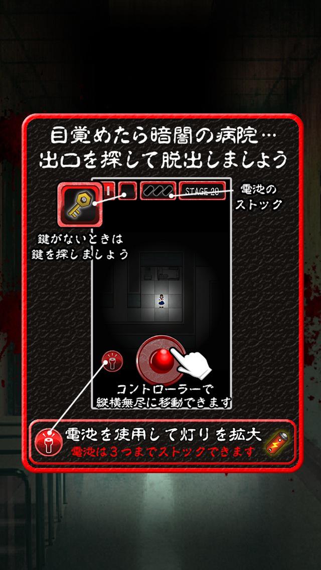 暗闇病棟【※心臓の弱い方はお控え下さい…】 screenshot 4