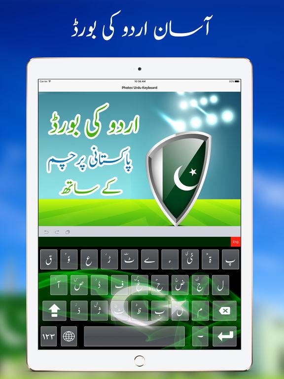 Urdu Keyboard - Pak Flag screenshot 10