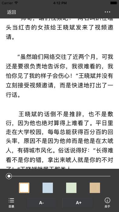 【免费小说大全】懒人追书神器 screenshot 2