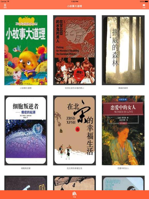 【小故事大道理】:100个励志小故事心灵治愈系列 screenshot 4