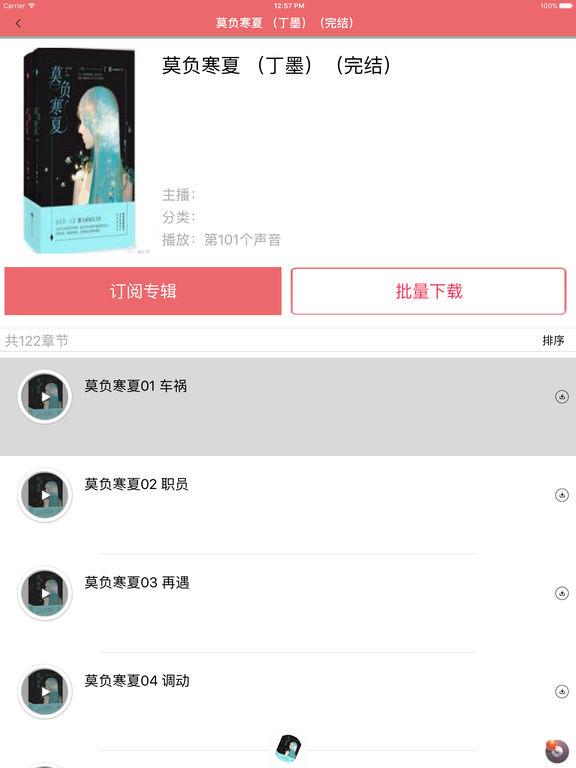 【丁墨小说合集】:言情小说作品精选[听书] screenshot 5