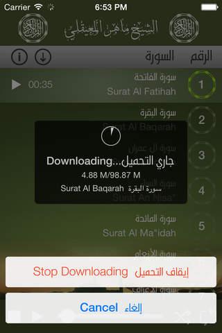 Maher Al-Muaiqly -المعيقلي - náhled