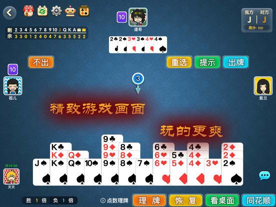 宽立天天掼蛋 screenshot 8