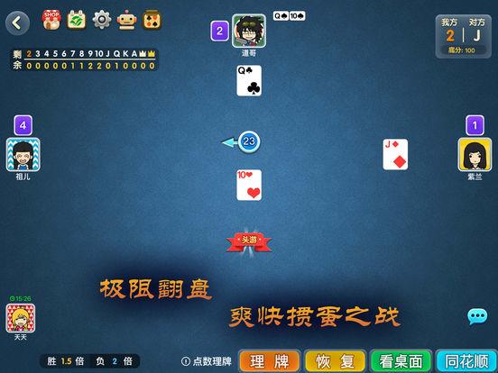 宽立天天掼蛋 screenshot 9