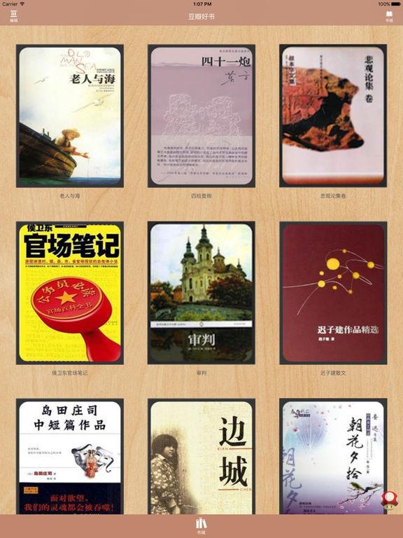 超火爆网络小说大全:免费书城 screenshot 4
