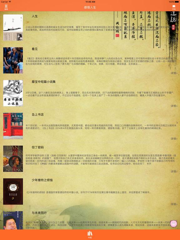 感悟人生正能量:值得一看的励志书籍 screenshot 4