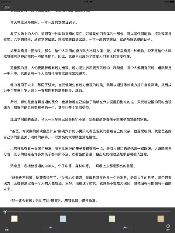唐家三少精品合集【漫画小说珍藏版】 screenshot 5