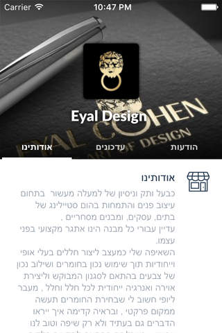 Eyal Design by AppsVillage - náhled