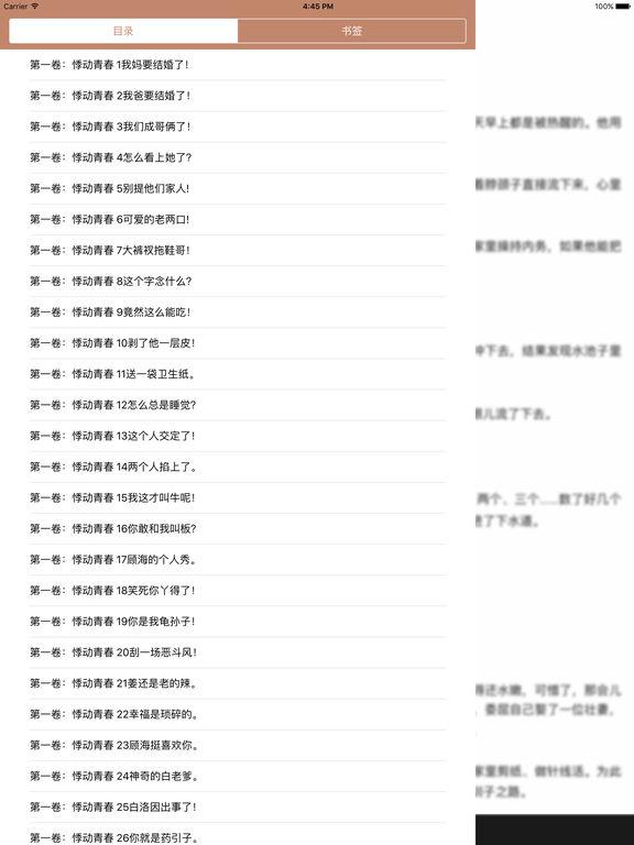 热门耽美合集【腐文+腐漫】 screenshot 6