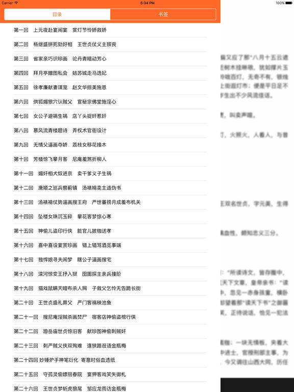 【金瓶梅传奇】无删减 screenshot 6