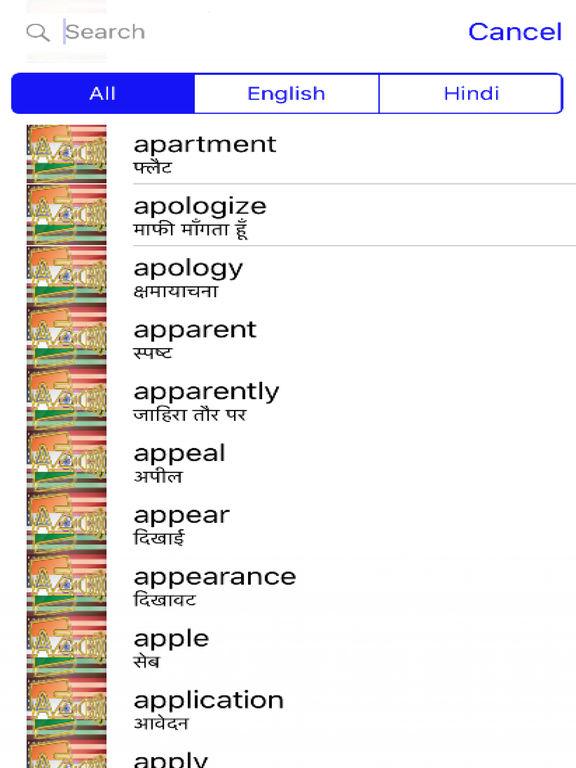 Hindi Dictionary GoldEdition screenshot 9