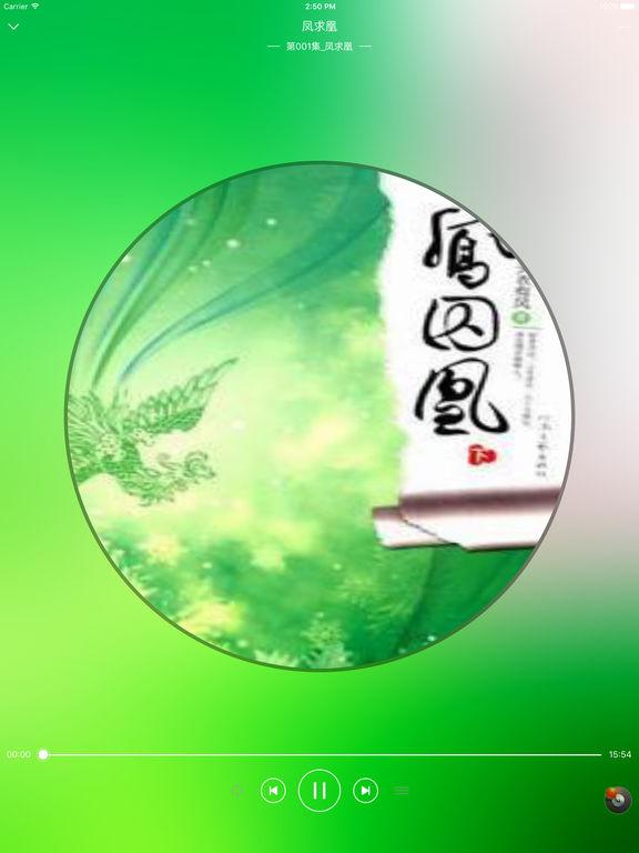 [凤求凰]:天衣有风作品,穿越言情 screenshot 6
