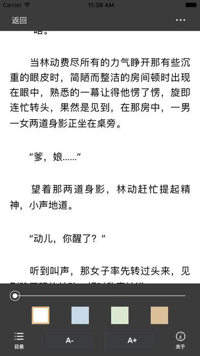 武动乾坤:最火爆网络玄幻小说 screenshot 2