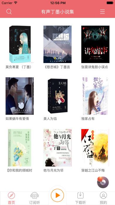 【丁墨小说合集】:言情小说作品精选[听书] screenshot 1