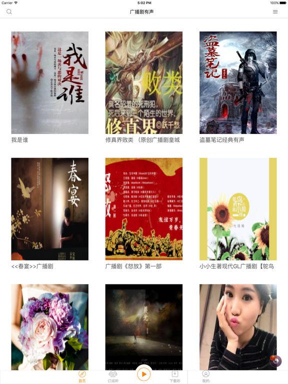 精品广播剧合集(另收录耽美系列)-有声电台 screenshot 5