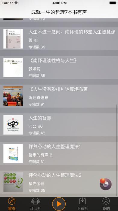 【成就一生的哲理7本书】 screenshot 2