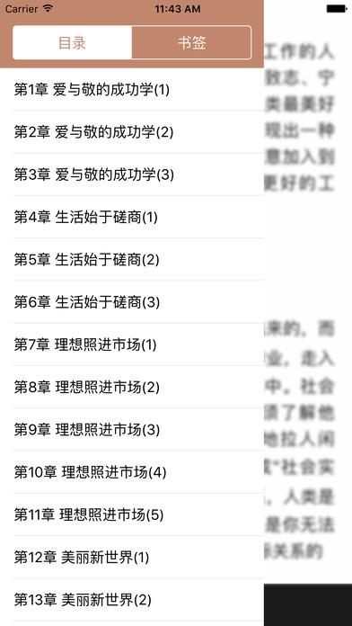 【既要成功也要成仁】:成功励志人生哲学经典语录 screenshot 3