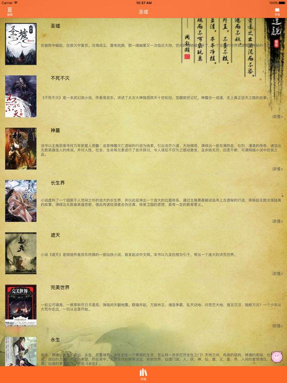 圣墟—辰东 screenshot 5