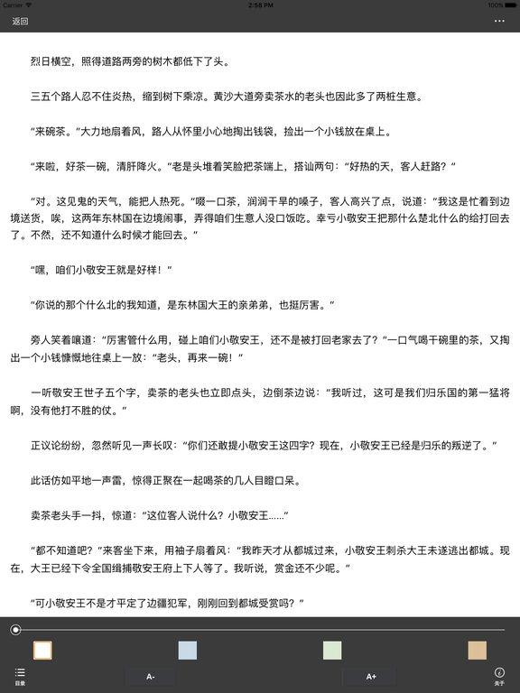 经典古风电视剧小说:孤芳不自赏 screenshot 6
