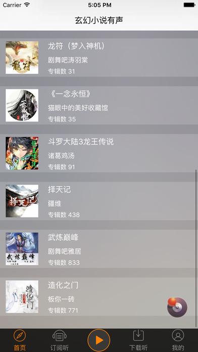 【有声玄幻小说大全】 screenshot 2