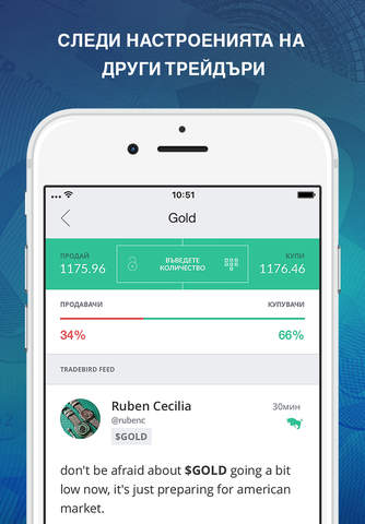 Trader.bg Форекс и акции - náhled