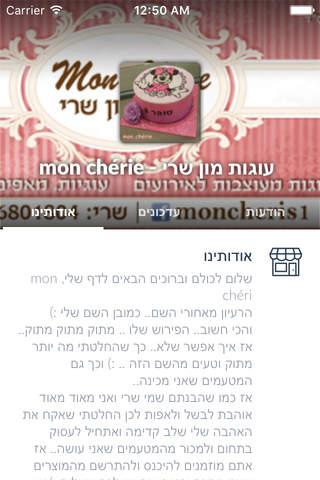 עוגות מון שרי - mon chérie by AppsVillage - náhled