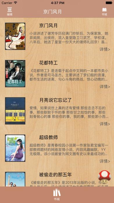 京门风月:女性古风穿越言情小说 screenshot 1