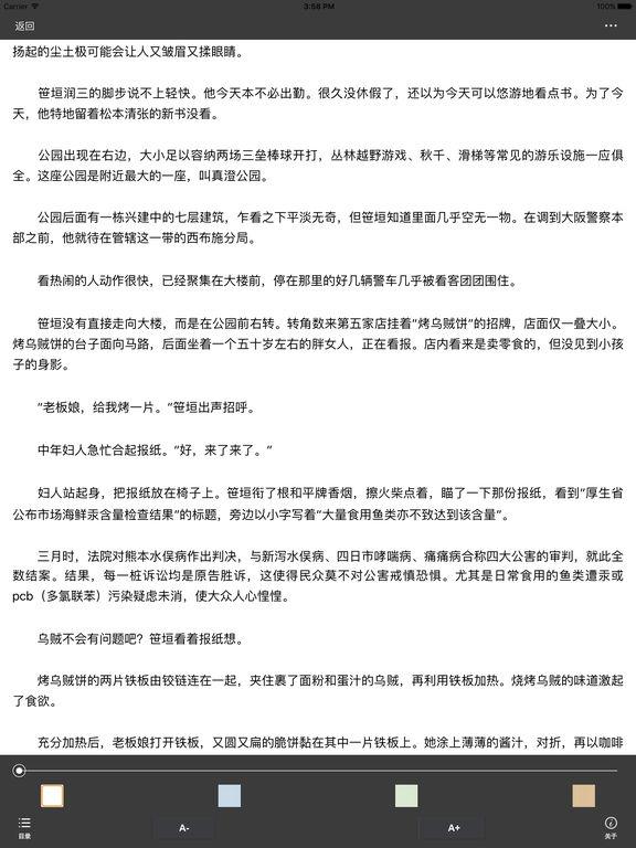 东野圭吾悬疑推理小说合集:犯罪心理小说 screenshot 6
